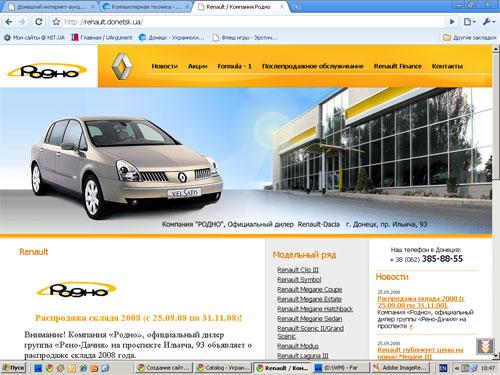 Создание и разработка сайта Донецк - Компания Родно / Донецк
