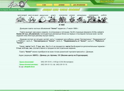 Создание и разработка сайта Донецк - Газета Алло
