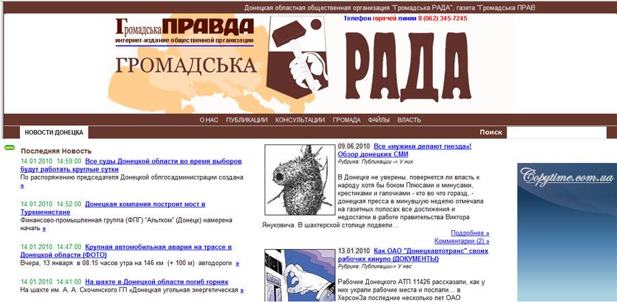 Создание и разработка сайта Донецк - Интернет-издание общественной организации Громадська Правда