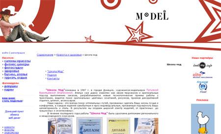 Создание и разработка сайта Донецк - Модный портал