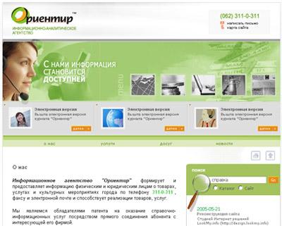 Создание и разработка сайта Донецк - Справочная служба ОРИЕНТИР
