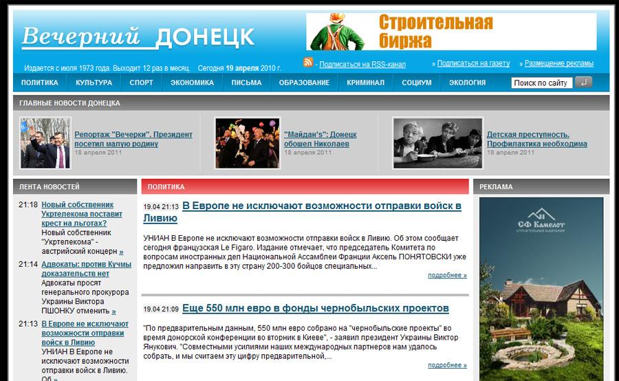 Создание и разработка сайта Донецк - Вечерний Донецк, газета