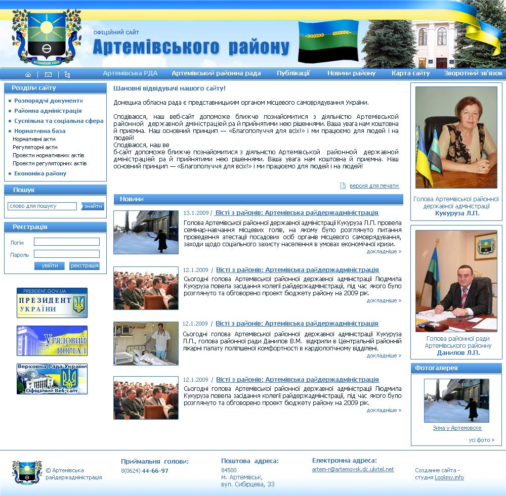Официальный сайт Артемовского района