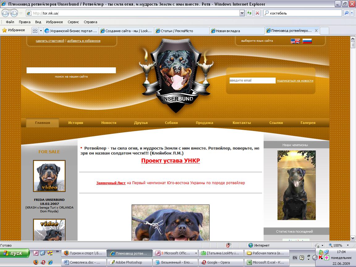 Создание и разработка сайта Донецк - Племзавод ротвейлеров Unserbund