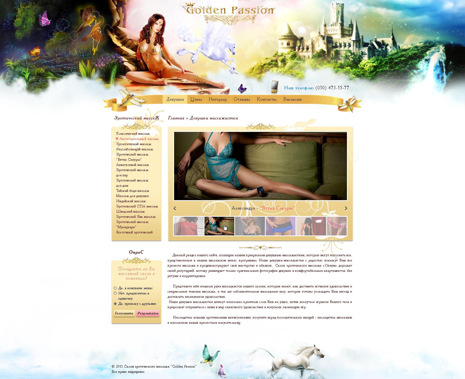 Создание и разработка сайта Донецк - Эротический массаж в Донецке