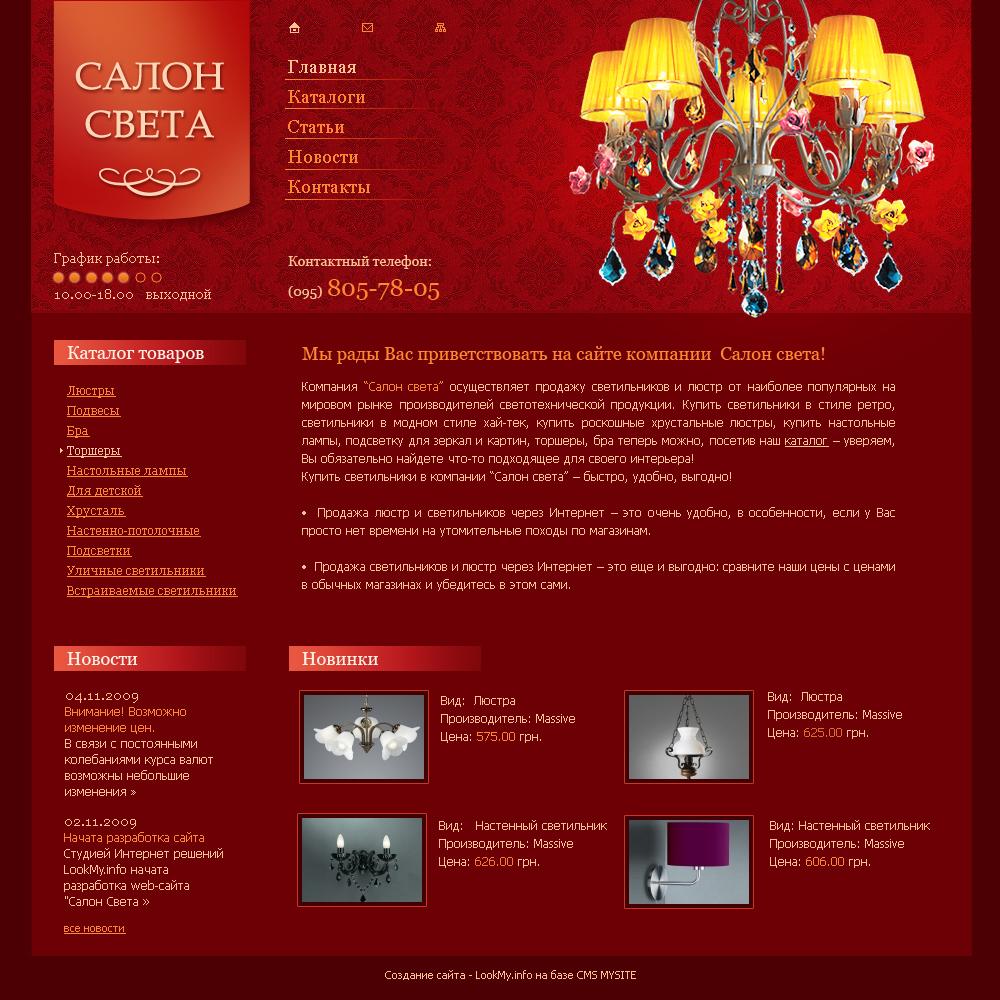 Создание и разработка сайта Донецк - Магазин Салон света