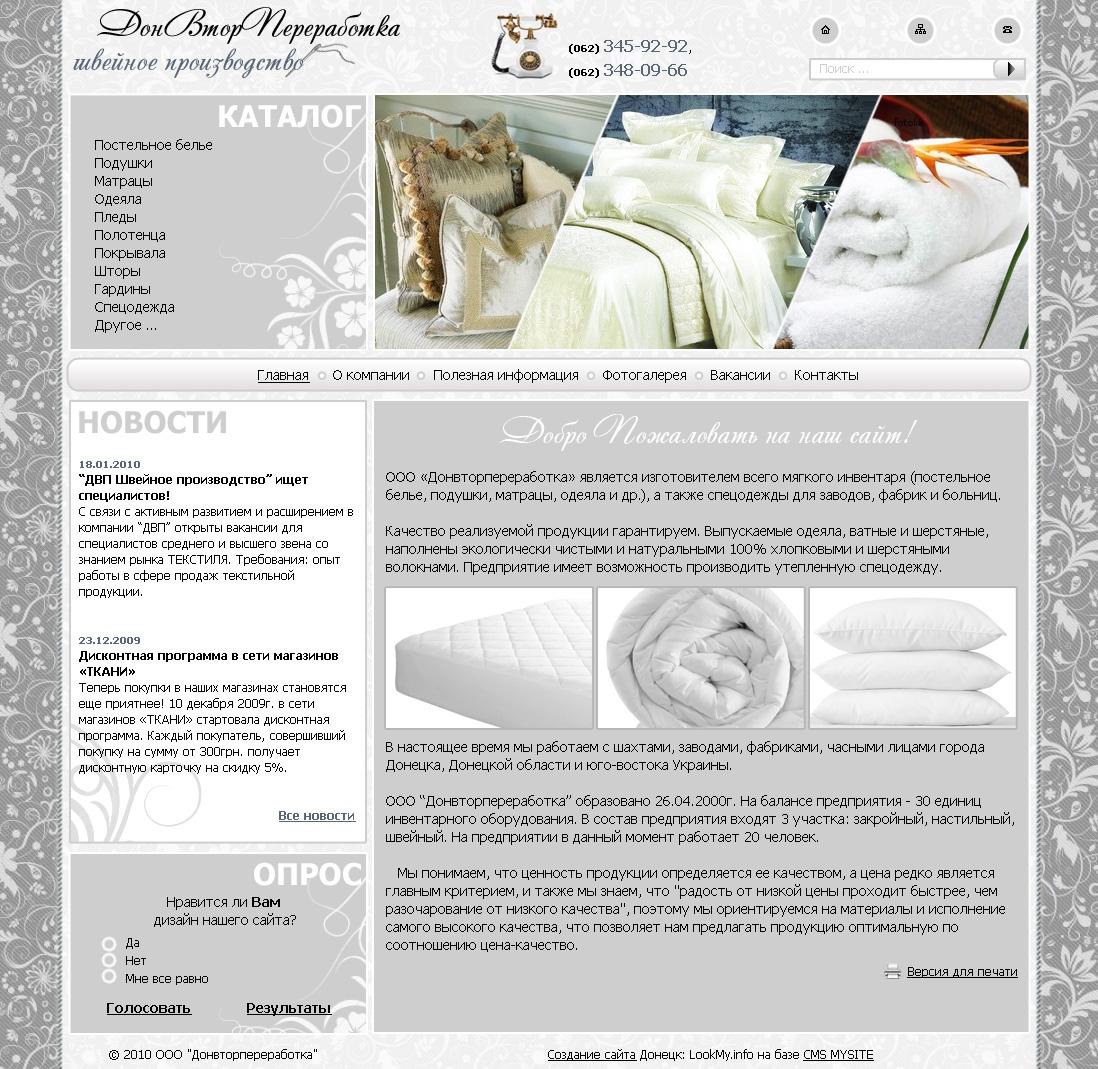 Создание и разработка сайта Донецк - ООО Донвторпереработка, швейное производство