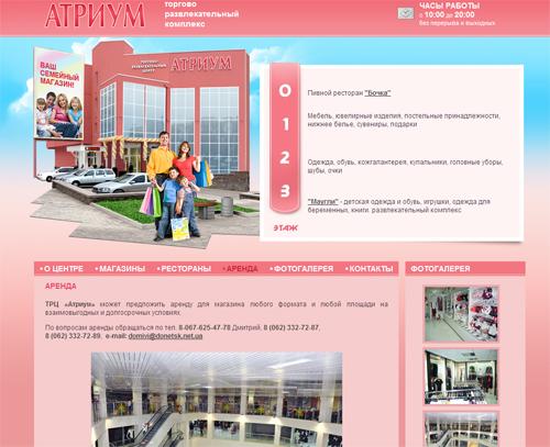 Создание и разработка сайта Донецк - Торгово-развлекательный центр «Атриум»