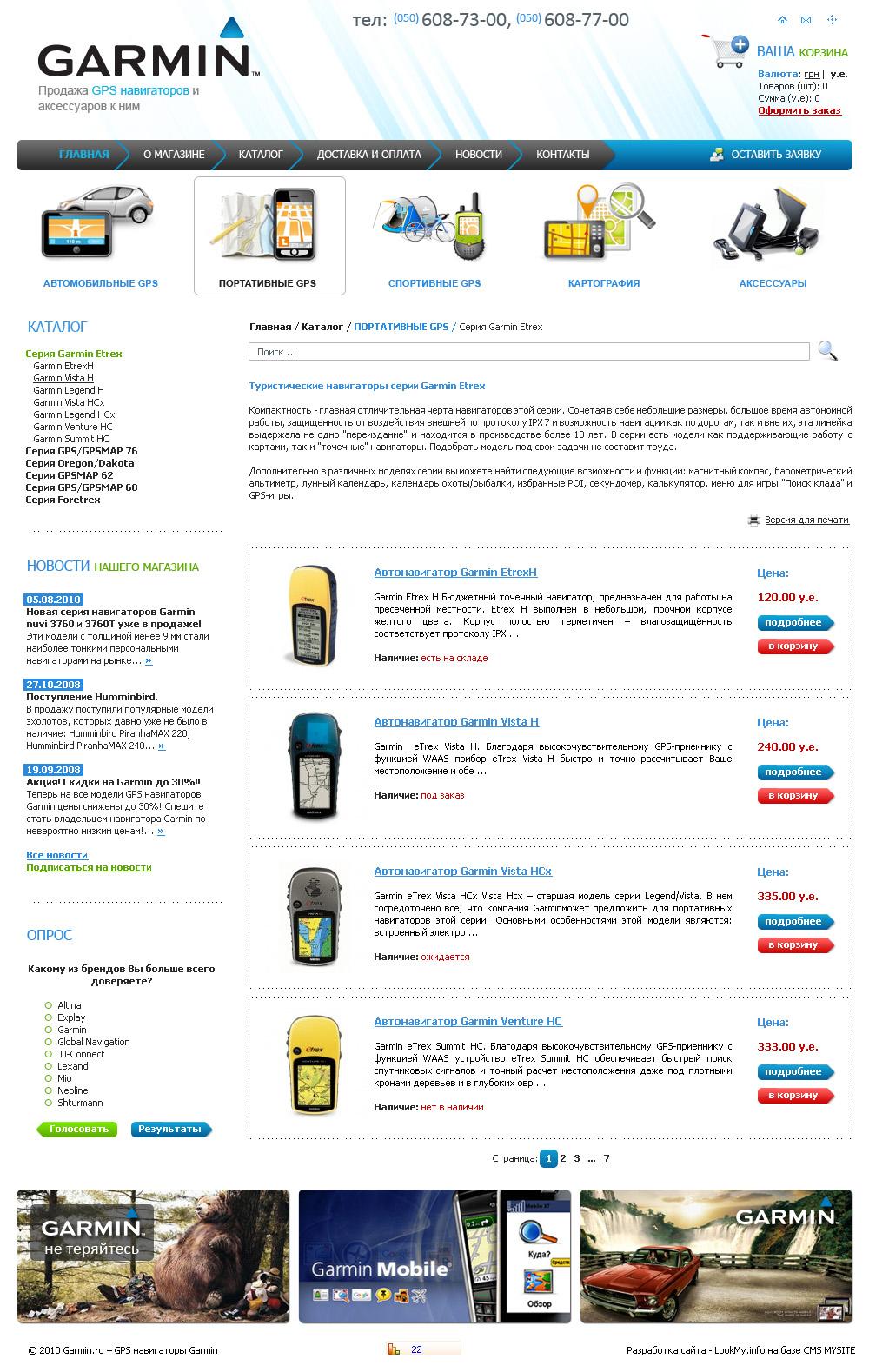 Создание и разработка сайта Донецк - Интернет-магазин Garmin, эхолоты, GPS навигаторы