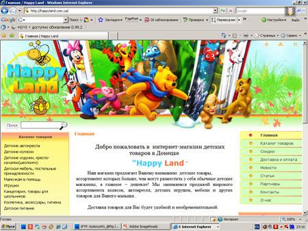 Создание и разработка сайта Донецк - Интернет-магазин детских товаров Happy Land / Донецк