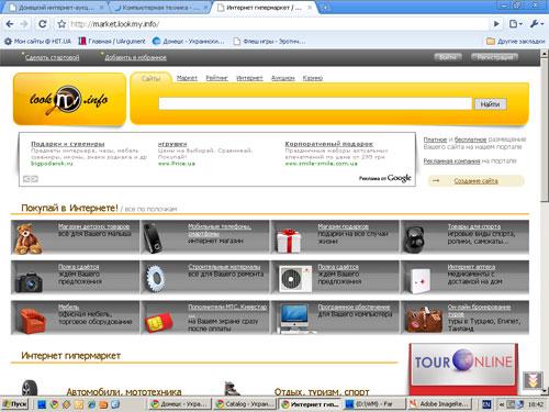Создание и разработка сайта Донецк - Гипермаркет LookMy.info
