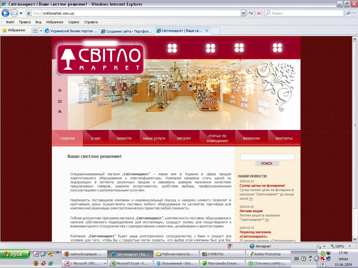 Создание и разработка сайта Донецк - Світломаркет