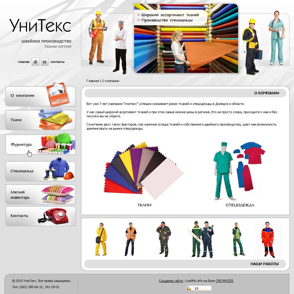 Создание и разработка сайта Донецк - Фирма «Унитекс», пошив спецодежды, ткани оптом