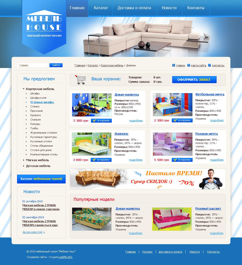 Создание и разработка сайта Донецк - Мебельный интернет-магазин DIM MEBLIV