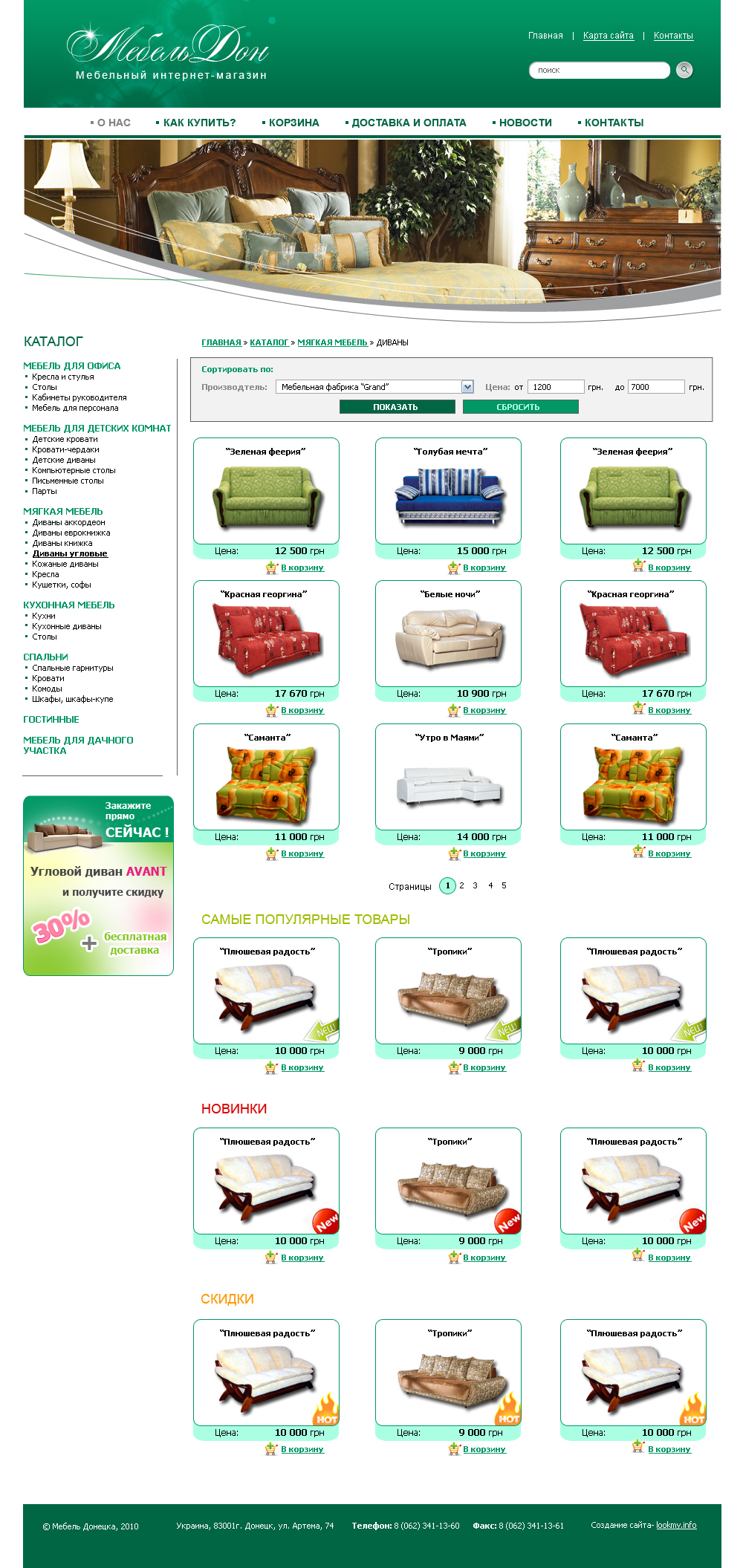 Создание и разработка сайта Донецк - Мебельный интернет-магазин МебельДон