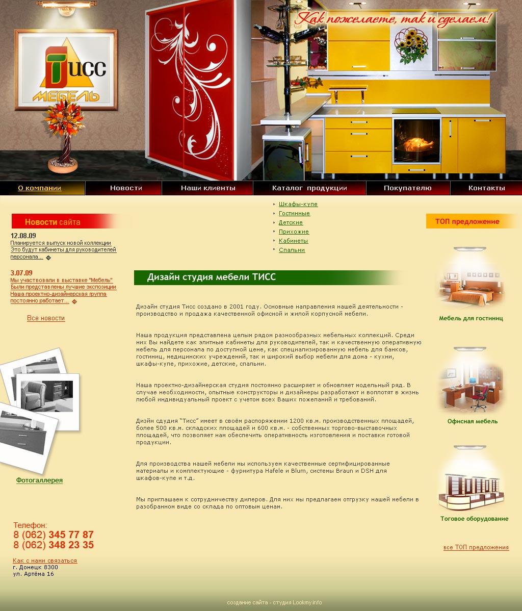 Создание и разработка сайта Донецк - Компания Тисс Мебель
