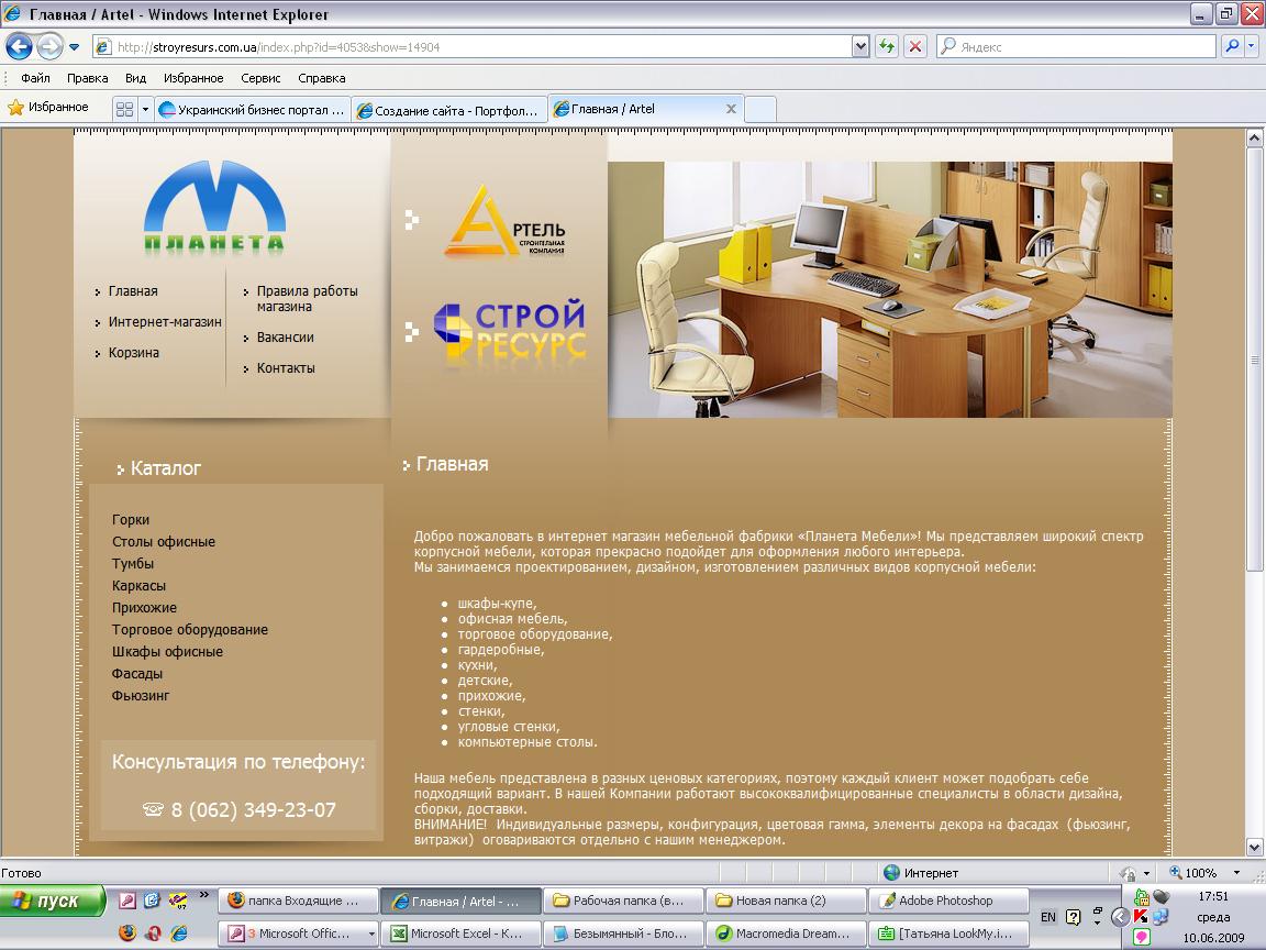 Создание и разработка сайта Донецк - Планета Мебели