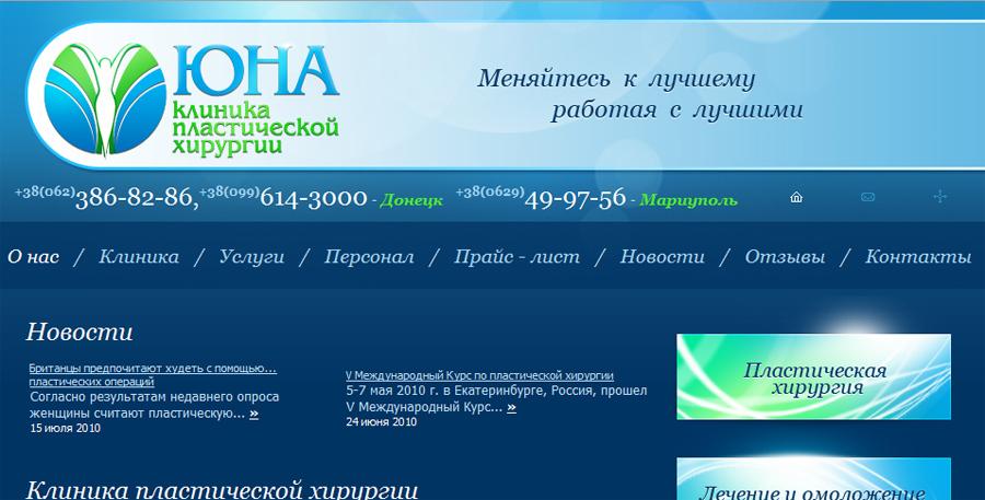 Создание и разработка сайта Донецк - Клиника пластической хирургии Юна