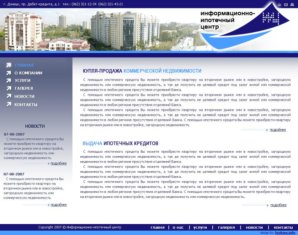 Информационно-ипотечный центр