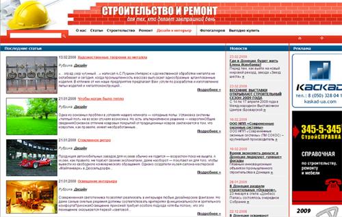 Создание и разработка сайта Донецк - Строительство & Ремонт, Ежеквартальный строительный журнал / Донецк