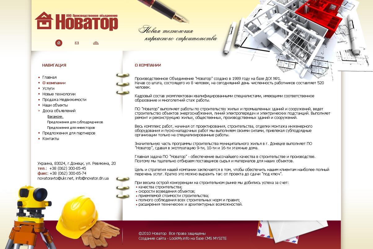 Создание и разработка сайта Донецк - Производственное объединение «Новатор»