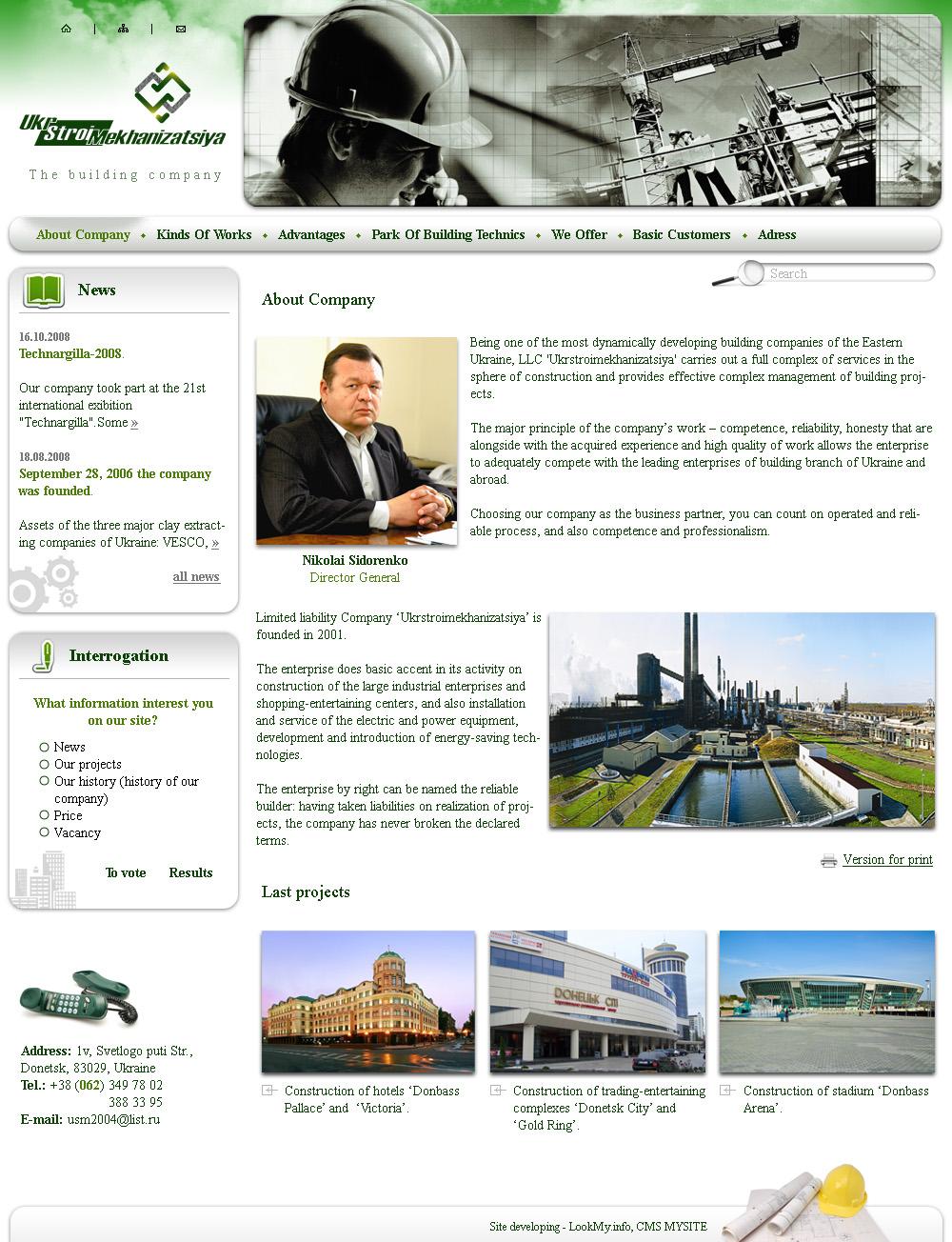 Создание и разработка сайта Донецк - ООО Укрстроймеханизация, строительная компания