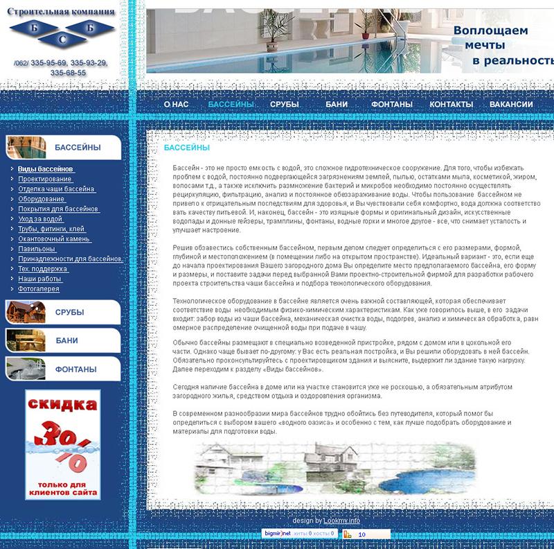 Создание и разработка сайта Донецк - Строительная компания БСБ