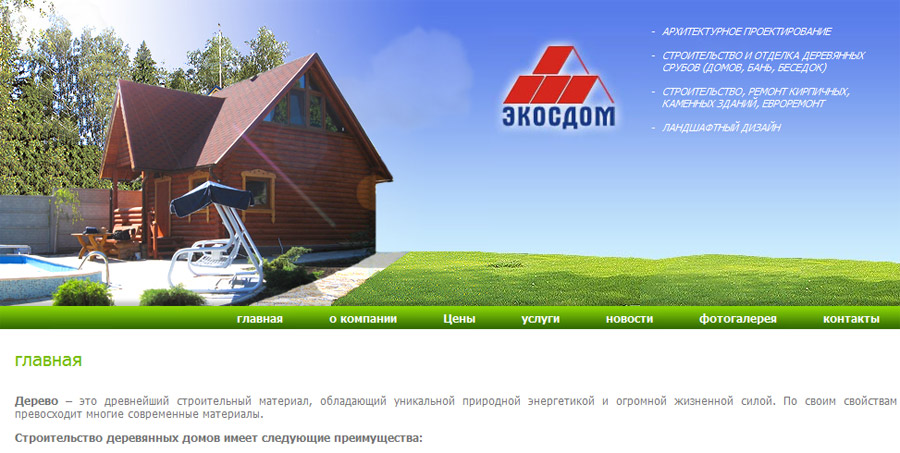 Создание и разработка сайта Донецк - Компания Экосдом