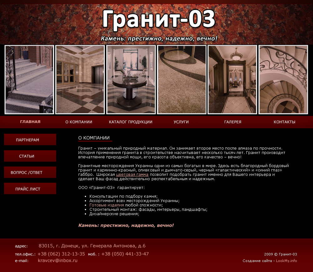 Создание и разработка сайта Донецк - ООО «Гранит-03» - официальный представитель ЗАО «Граниты Украины» в Донецке