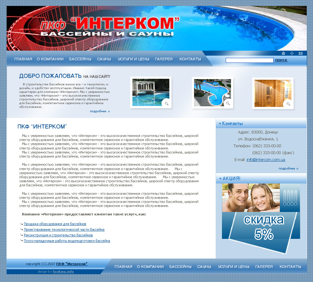 Создание и разработка сайта Донецк - ПКФ