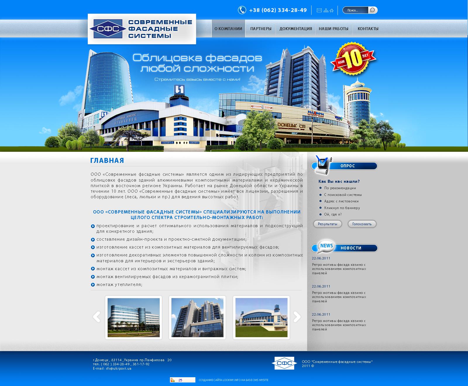Создание и разработка сайта Донецк - Современные фасадные системы