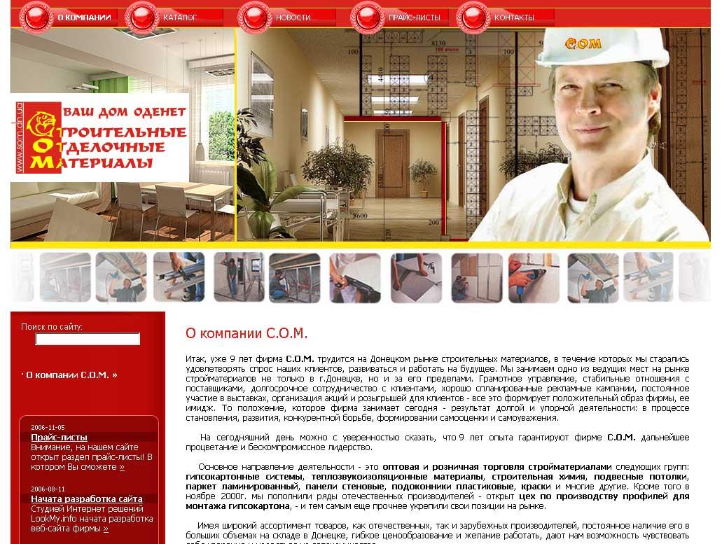 Создание и разработка сайта Донецк - Фирма С.О.М.