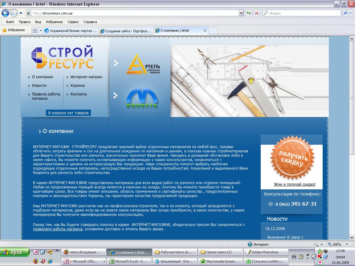 Создание и разработка сайта Донецк - Стройресурс, Артель