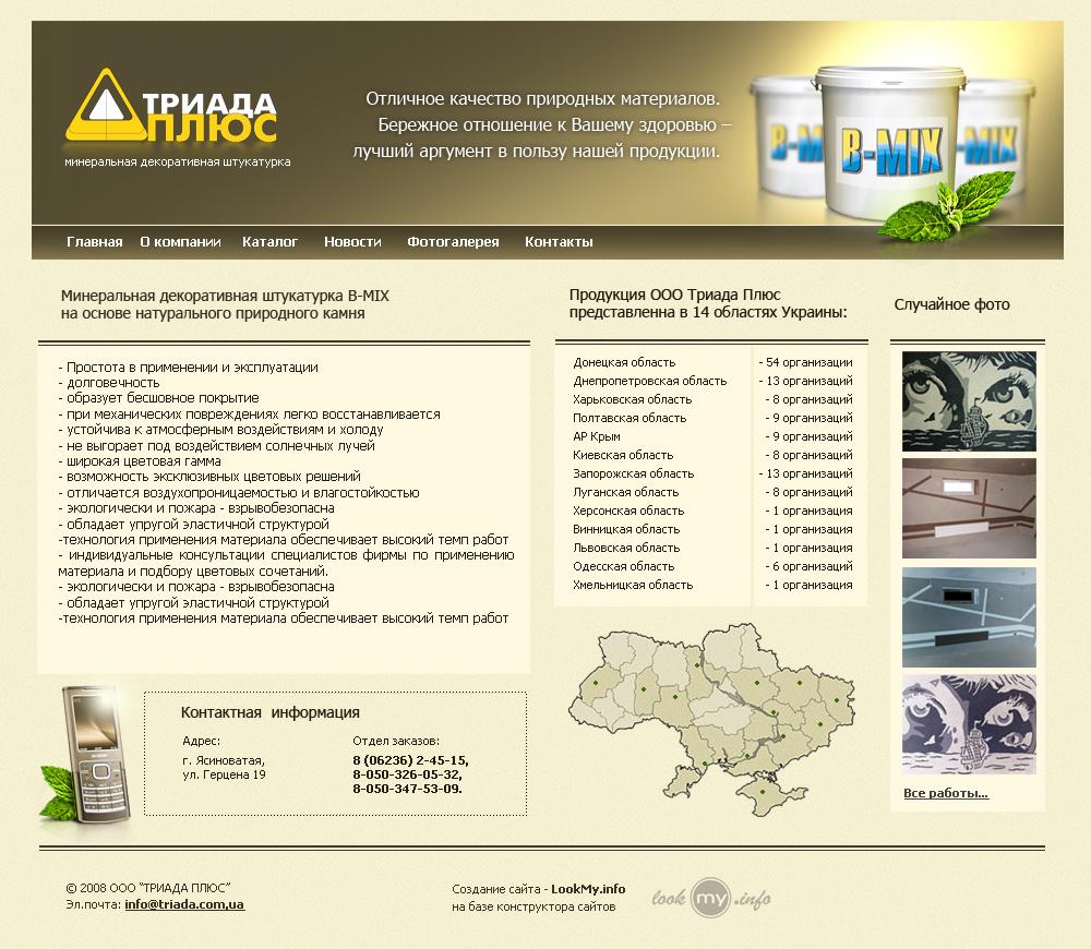 Создание и разработка сайта Донецк - Трида плюс