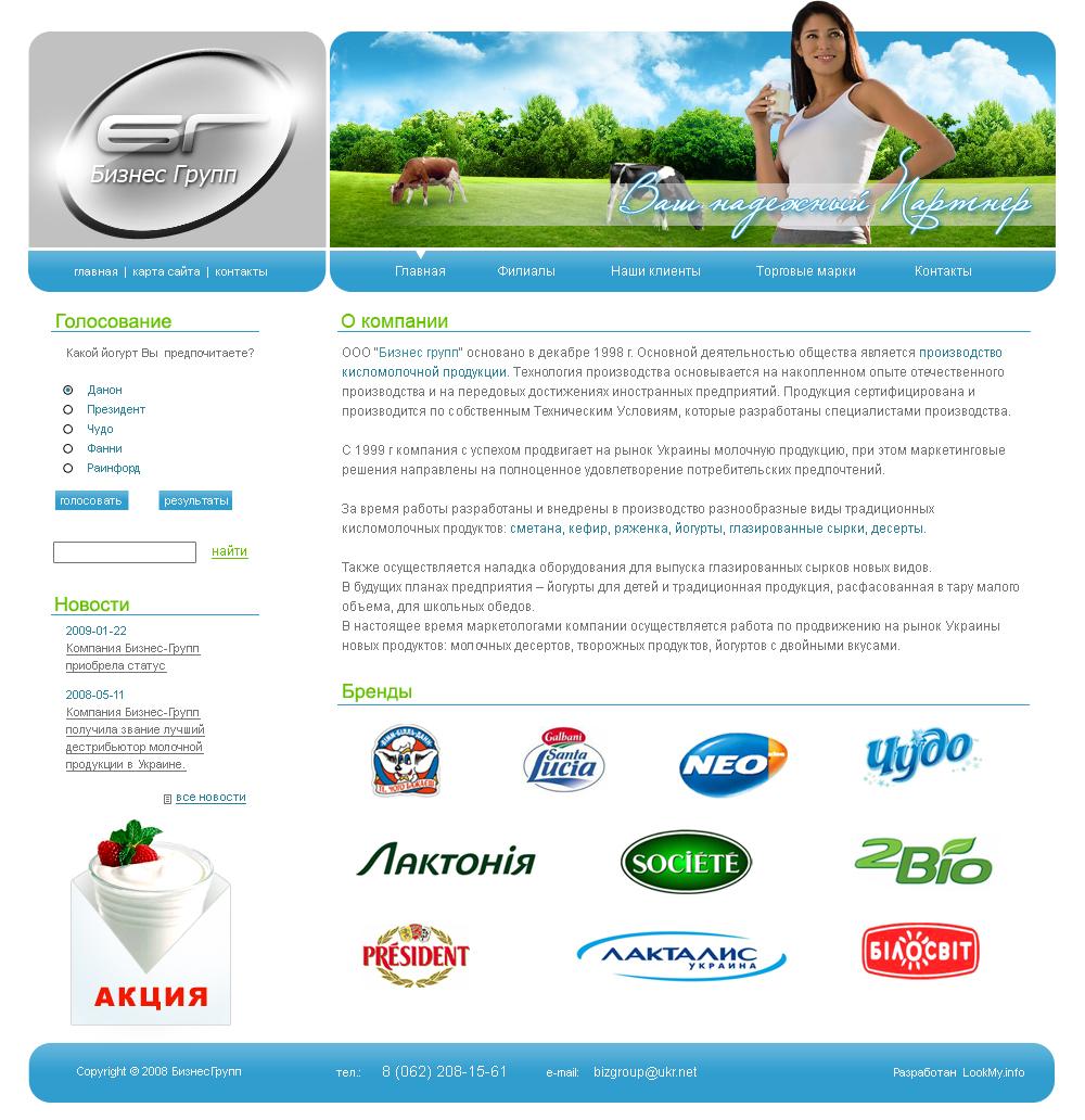 Создание и разработка сайта Донецк - Компания Бизнез Групп