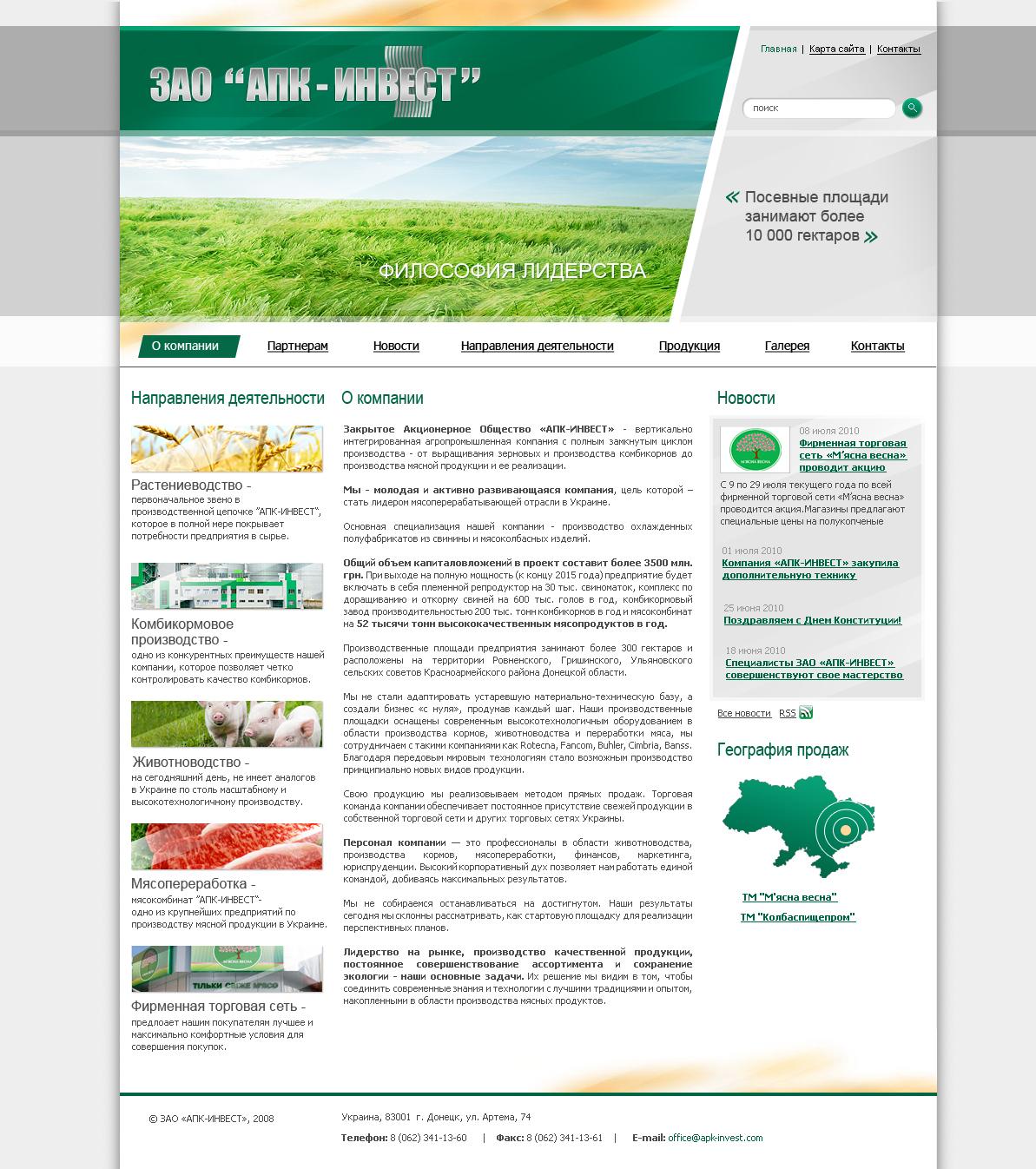 Создание и разработка сайта Донецк - ЗАО АПК-ИНВЕСТ