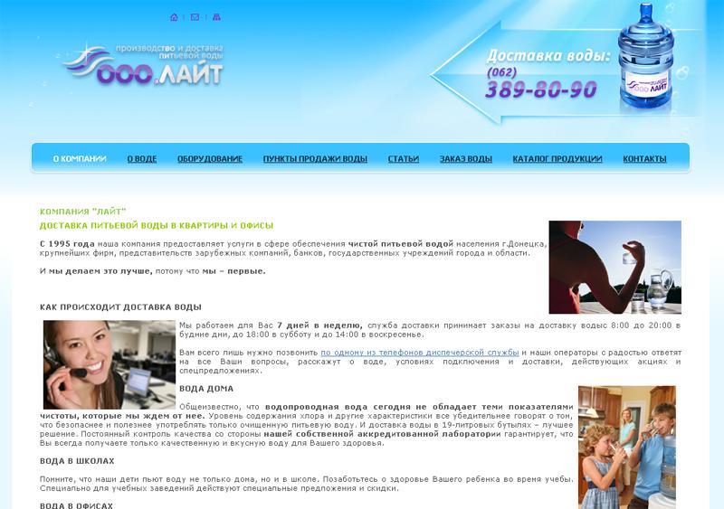 Создание и разработка сайта Донецк - Компания Лайт
