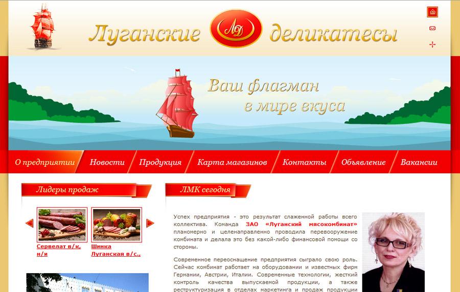 Создание и разработка сайта Донецк - Луганский мясокомбинат