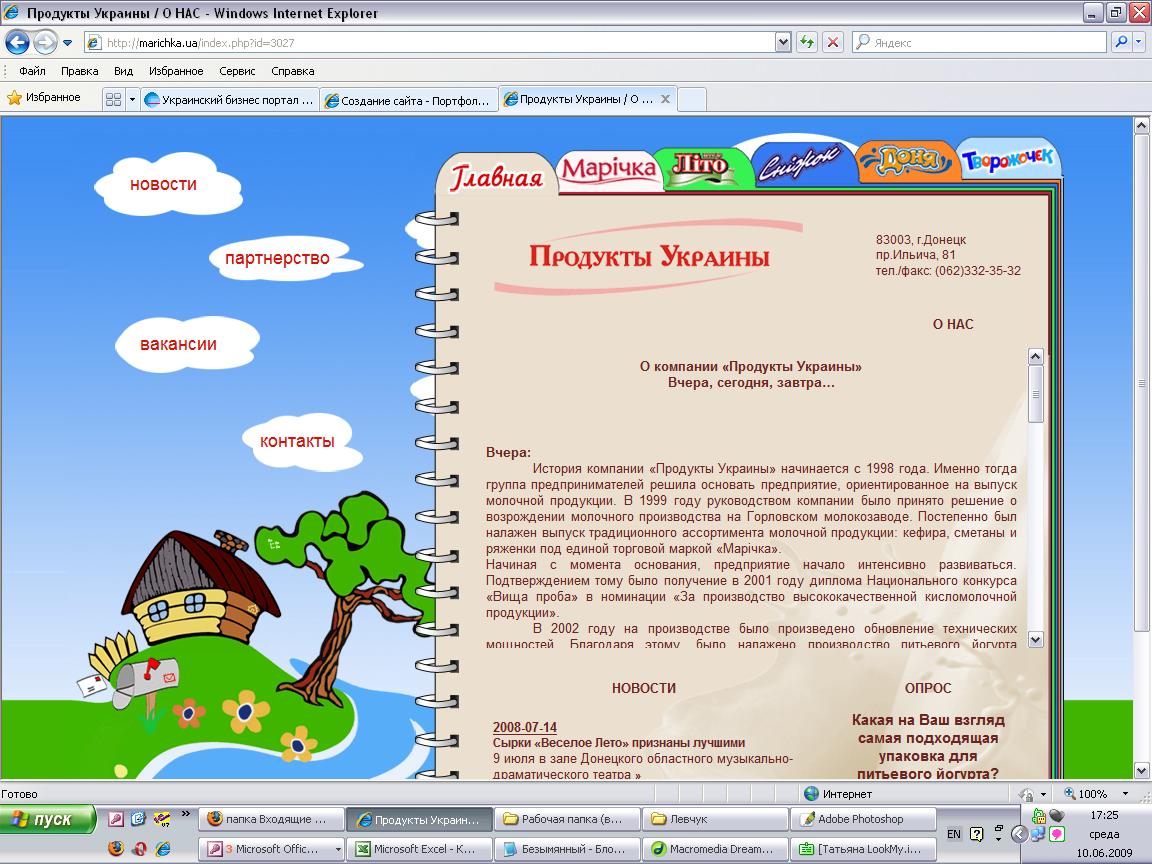 Создание и разработка сайта Донецк - Продукты Украины