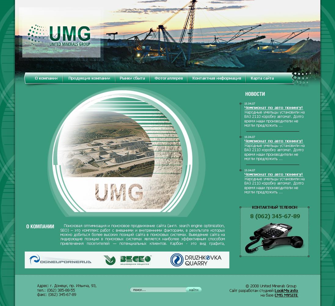 Создание и разработка сайта Донецк - Холдинг UMG