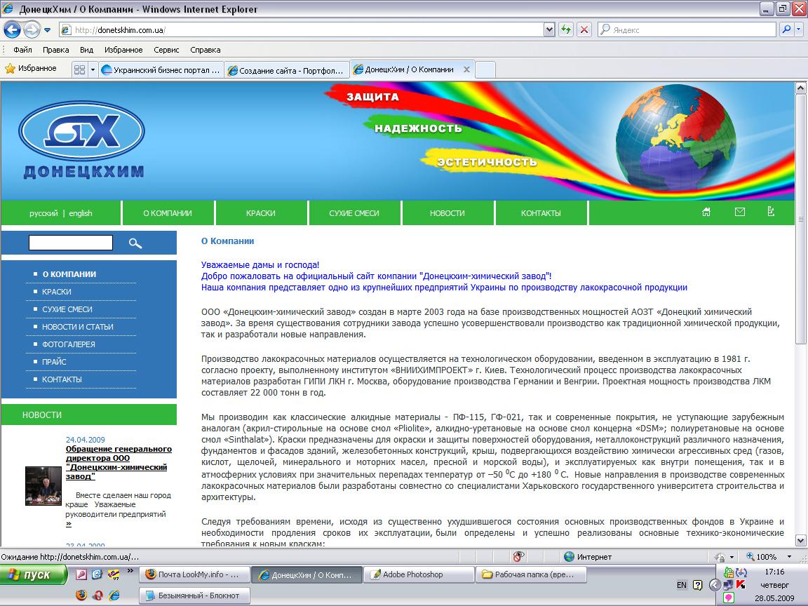 Создание и разработка сайта Донецк - ООО «Донецкхим-химический завод»