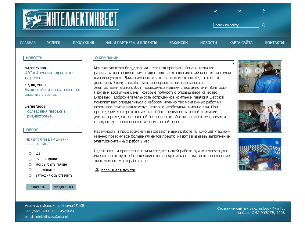 Создание и разработка сайта Донецк - Интеллектинвест