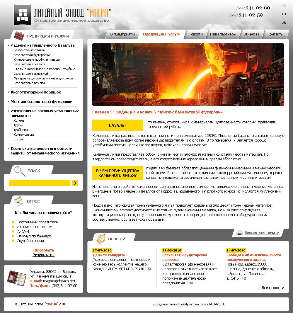Создание и разработка сайта Донецк - ОАО Литейный завод Магма
