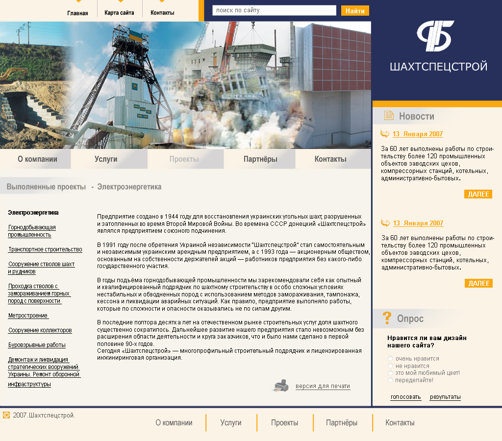 Создание и разработка сайта Донецк - Шахтспецстрой