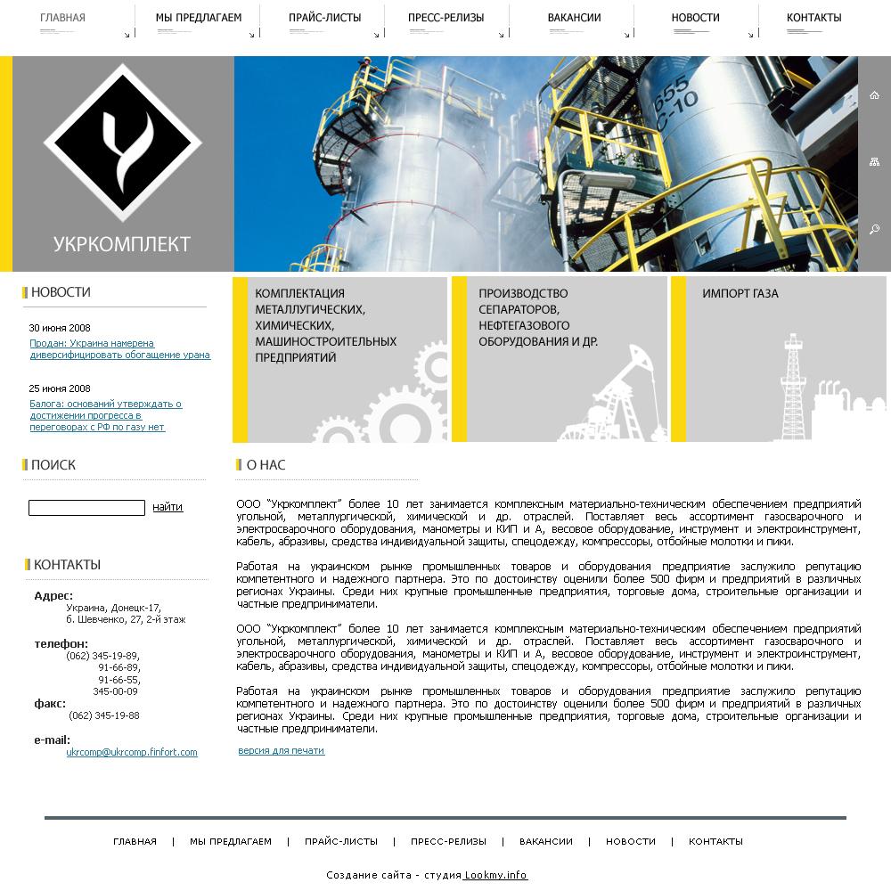 Создание и разработка сайта Донецк - Укркомплект