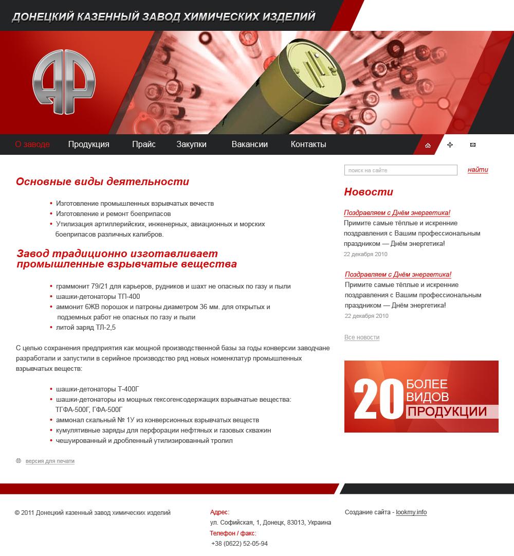 Донецкий казенный завод химических изделий