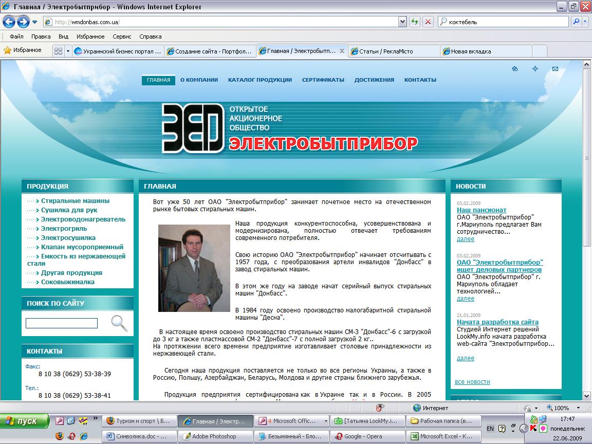 Создание и разработка сайта Донецк - Электробытприбор