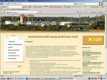 Ханжонковский завод древесных плит / Макеевка
