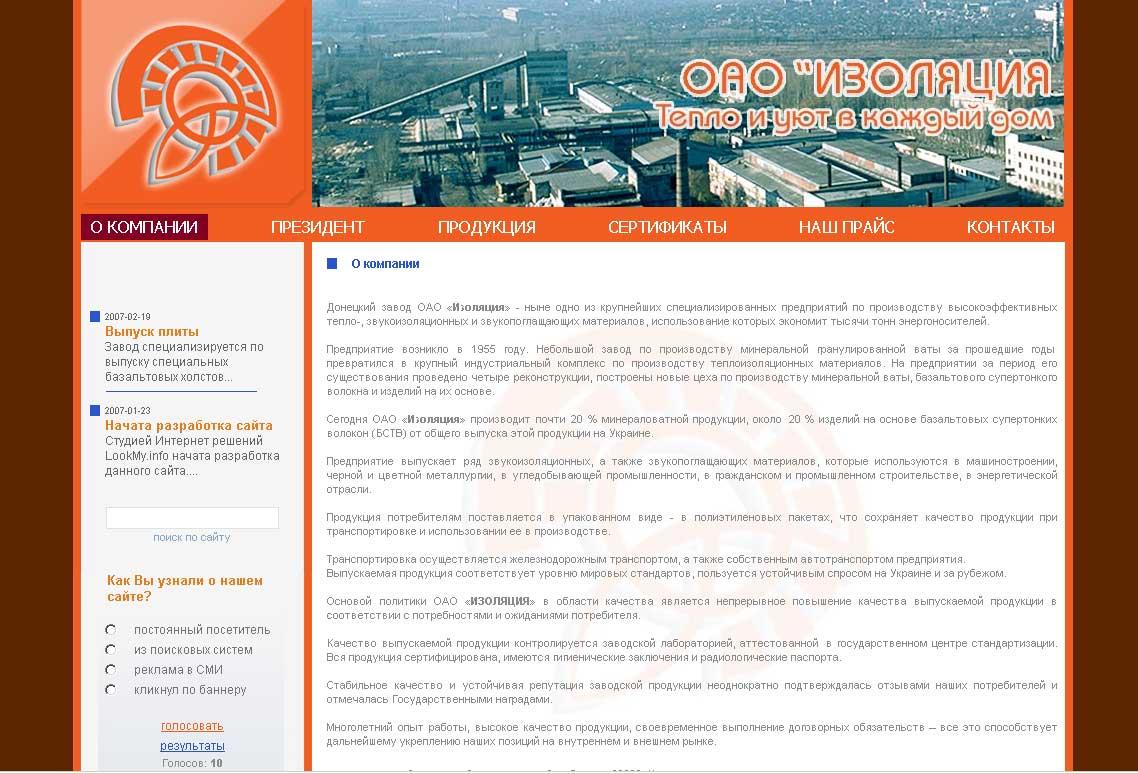 Создание и разработка сайта Донецк - Донецкий завод ОАО «Изоляция»
