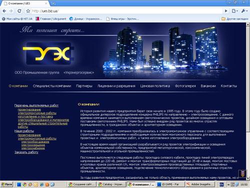 Создание и разработка сайта Донецк - Промышленная группа Укрэнергосервис / Донецк